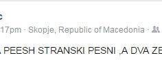Реџо и Скопје (7)