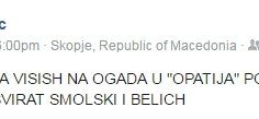 Skopje i Redzo (24)